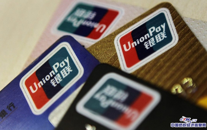 China's bank card transactions surge over Spring Festival holiday